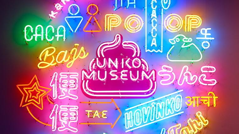 """【大好評につき期間延長!?】話題のインスタスポット""""UNKO MUSEUM""""をご紹介( ´ ▽ ` )"""