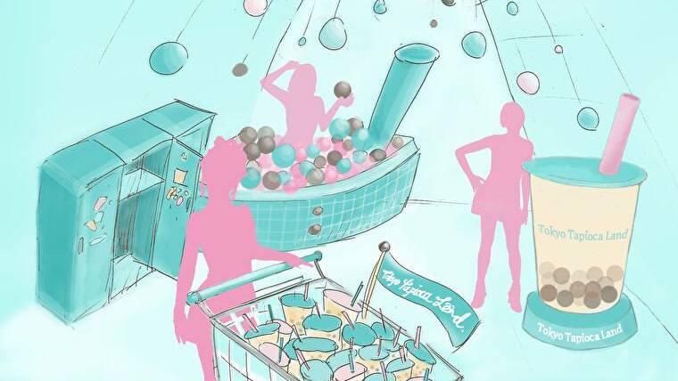【タピオカ女子必見!?】原宿駅前に「東京タピオカランド」誕生( ・∇・)