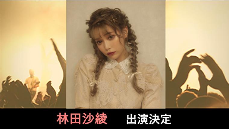 【イベント情報第6弾】アパレルブランドSwankissのディレクター兼モデルのSaayaさんが出演決定!