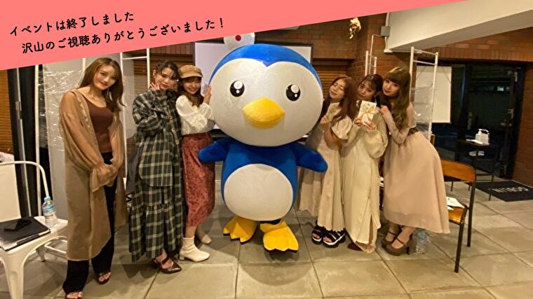 【プレゼントキャンペーン有り!!】 10月3日インスタグラマーによるオンラインイベント開催決定!